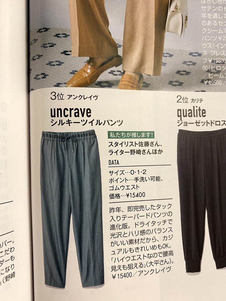 バイラ誌面で人気の「uncrave」POPUPでの購入品♡_5_1