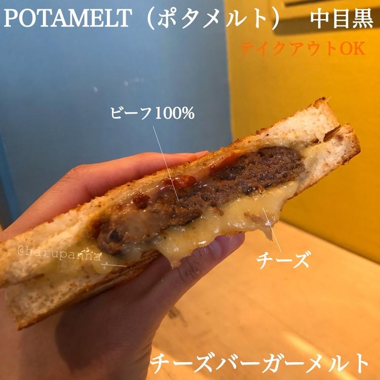 POTAMELTのサンドイッチ