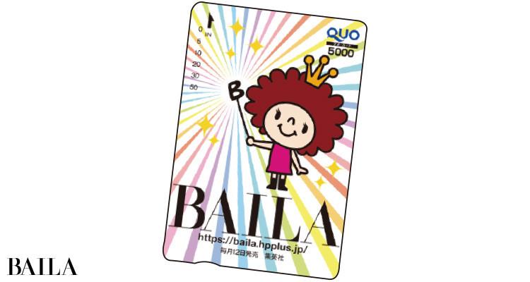 ¥5000 バイラちゃん特製絵柄QUOカード