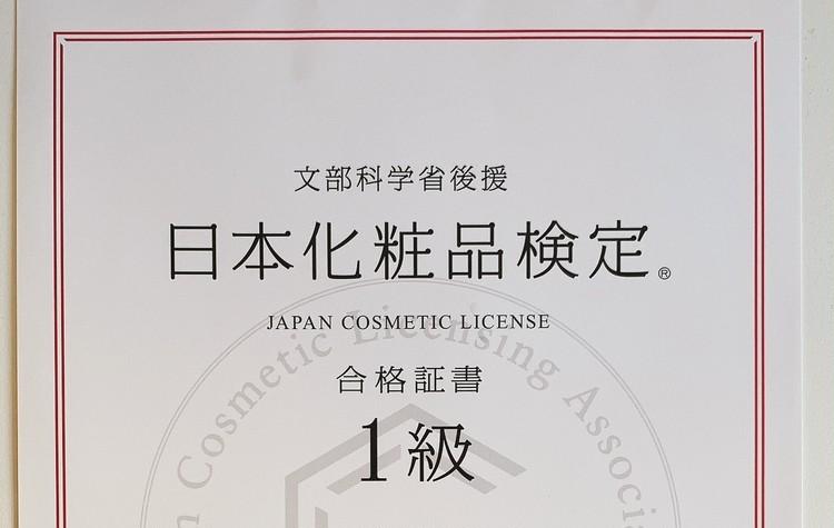 日本化粧品検定1級に合格しました!_3