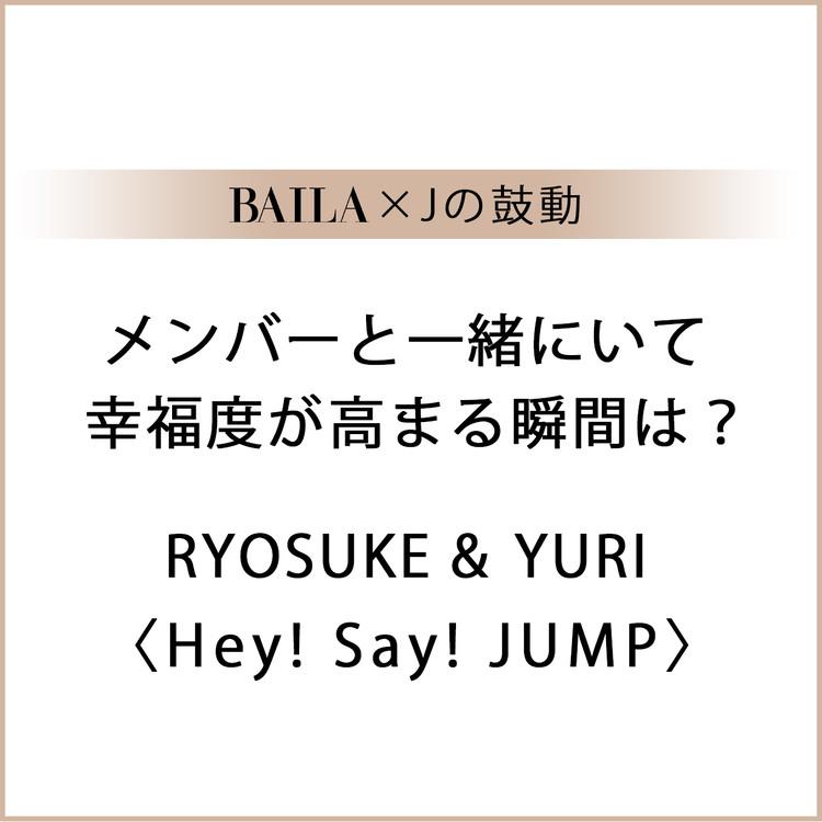【 #Hey! Say! JUMP #山田涼介 #知念侑李 】メンバーと一緒にいて幸福度が高まる瞬間は?【BAILA × Jの鼓動】