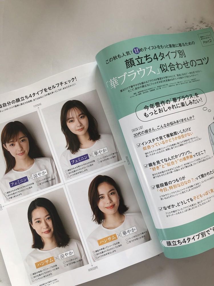 【BAILA 10月号】顔映えトップス♡_3