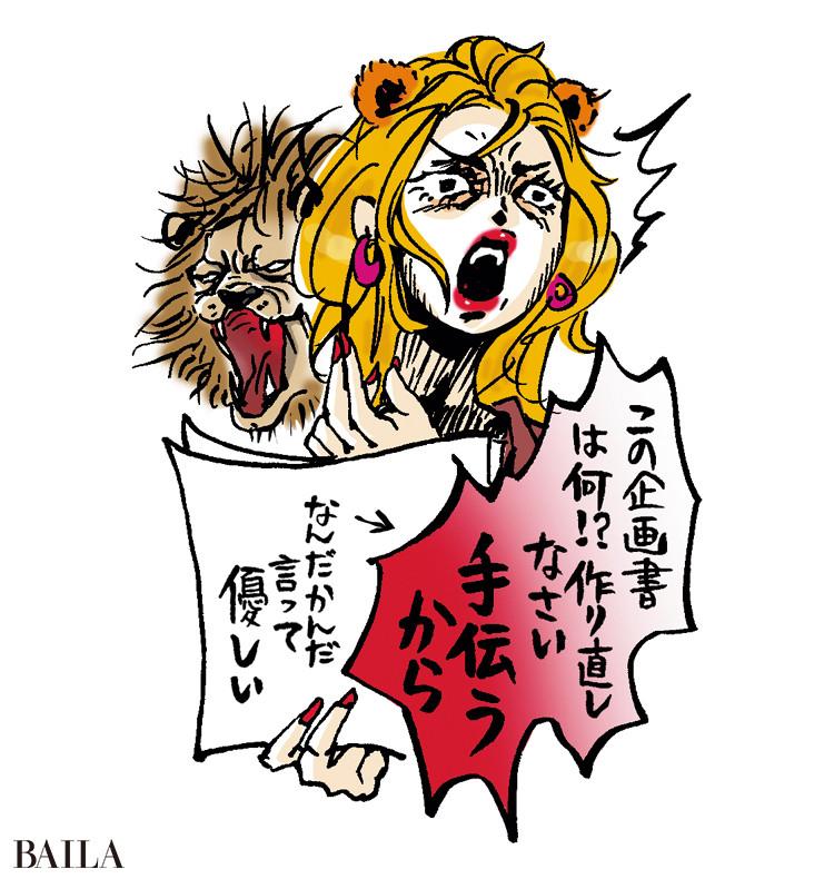 ライオン上司