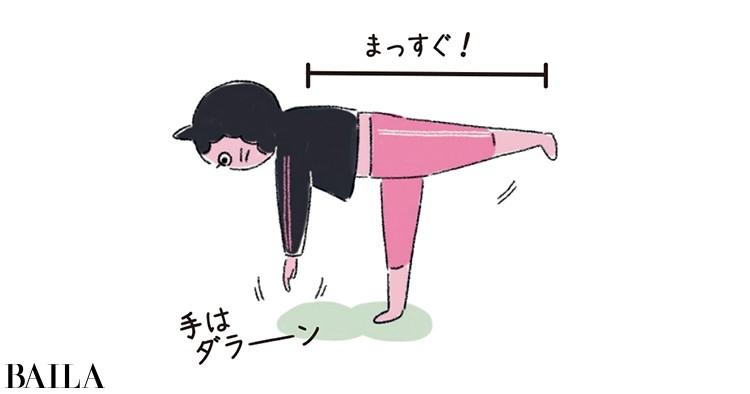 上半身と片脚を床と平行にする