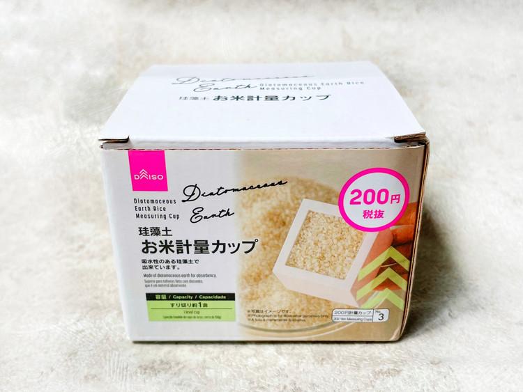 お米計量カップのパッケージ