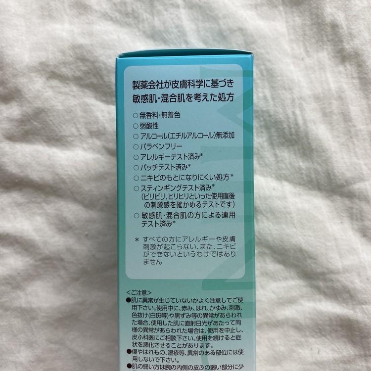 クチコミ通りおすすめ!【ミノン乳液】超敏感肌・乾燥肌が使ってみた結果_2