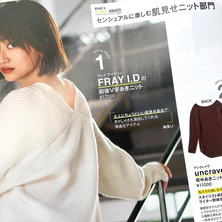 BAILA11月号発売♡今月号の読みどころは?_5