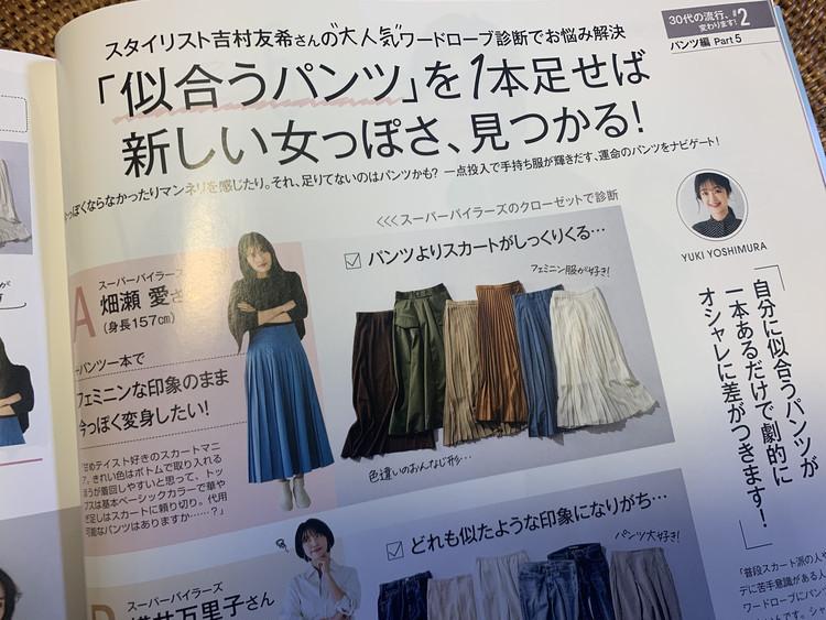 【BAILA4月号発売】「そろそろ春服買いたいな〜」欲が爆増_5_2