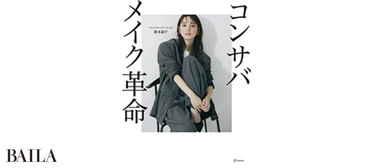 『コンサバメイク革命』講談社 1760円