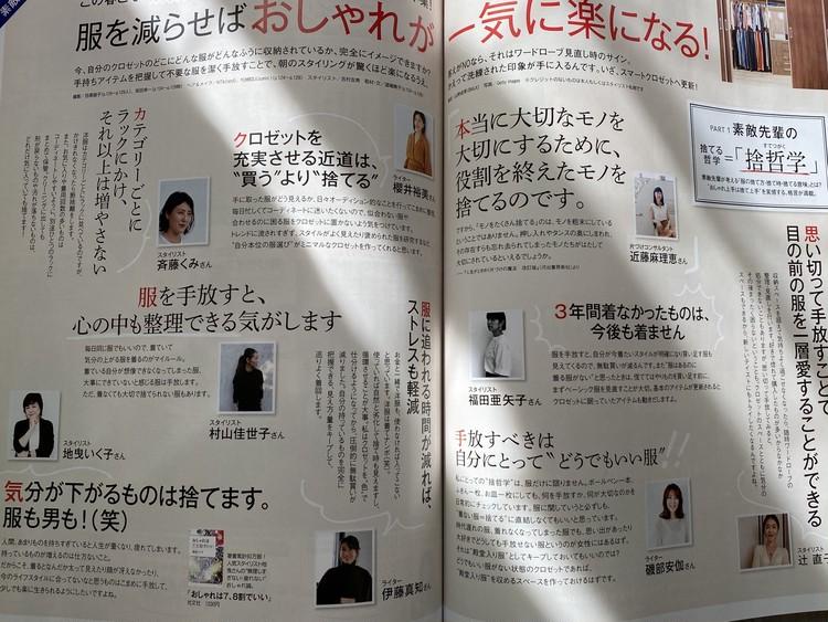 BAILA 3月号発売!!おすすめの記事をご紹介します!_2