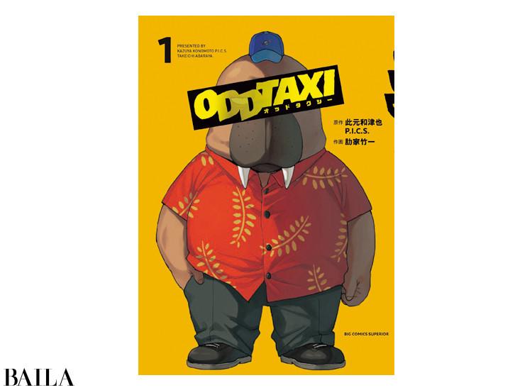 変わり者のタクシー運転手・小戸川はある失踪事件に巻き込まれる『 オッドタクシー』