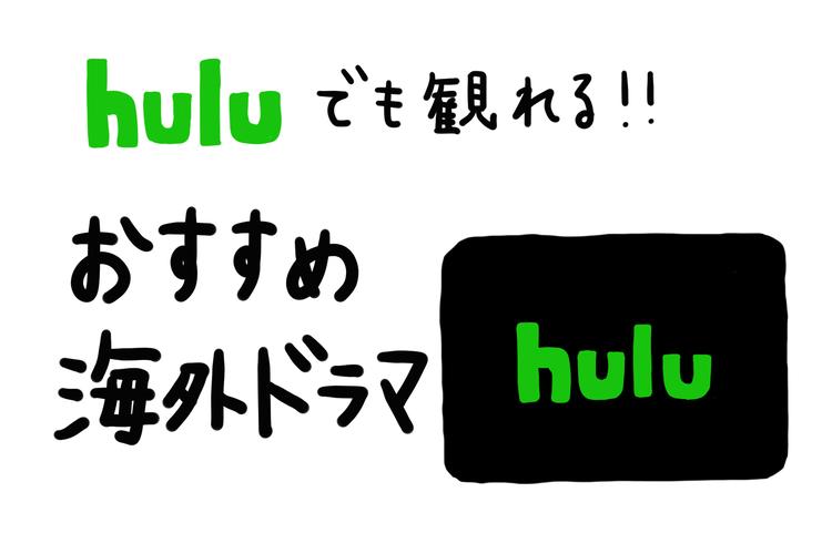 huluでも観れるおすすめ海外ドラマ