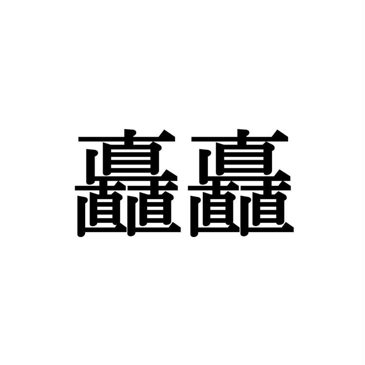 矗矗 漢字