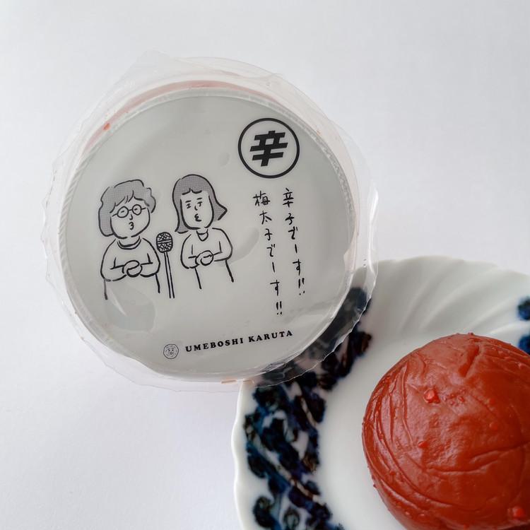ウメボシカルタ「辛子梅太子」裏の和田ラジヲイラスト