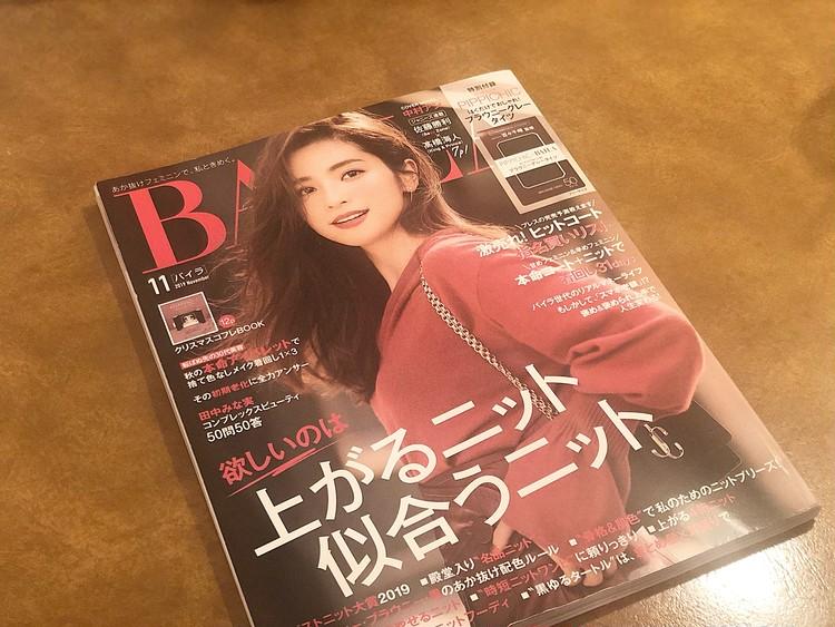 BAILA11月号 おすすめ特集紹介!_1