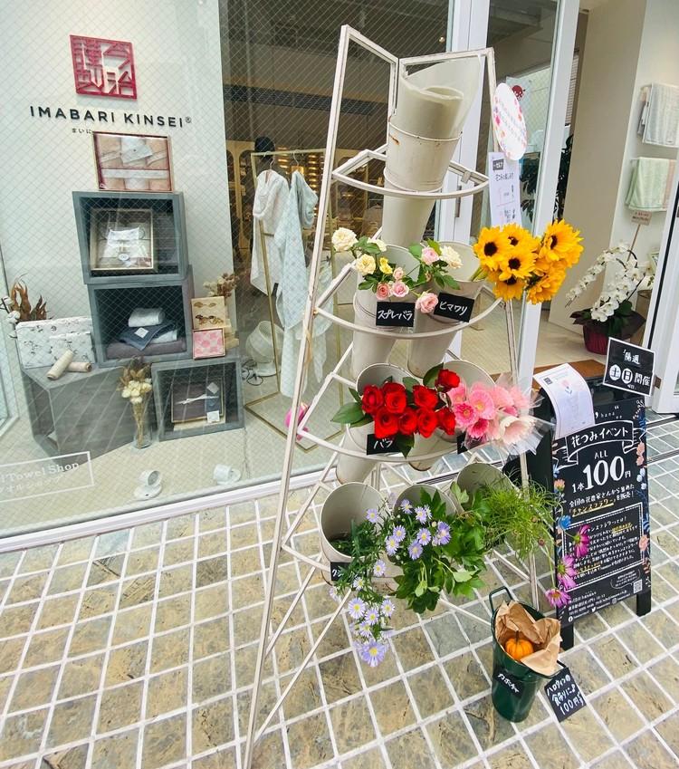 今治謹製表参道店のチャンスフラワー「花つみ」イベント