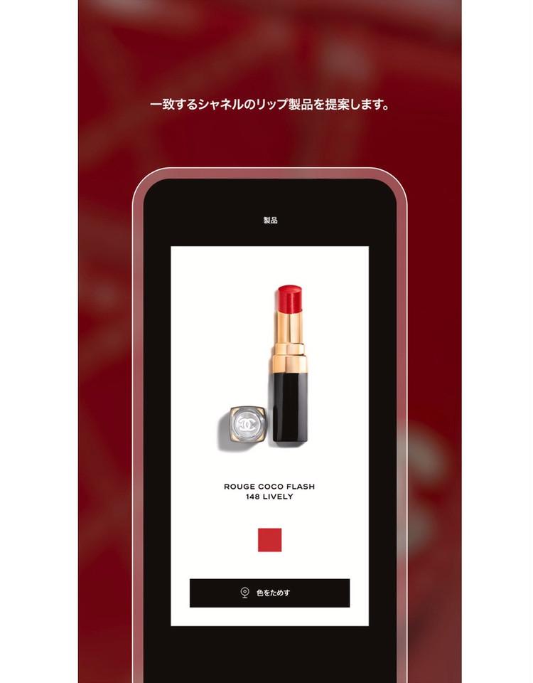 シャネルのアプリ画面 一致するシャネルリップ製品を提案