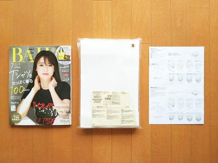 雑誌と並べた高さが変えられる不織布仕切ケース