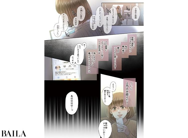 西荻弓絵作 幾田羊画 『相続探偵』