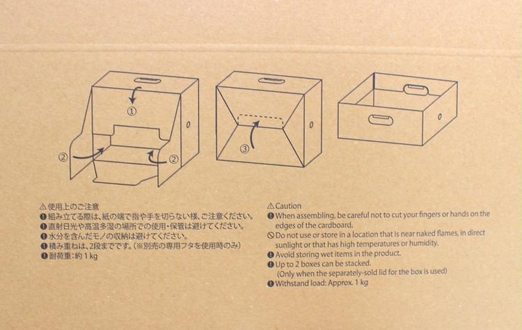 無印良品ダンボールファイルボックスの組み立て方