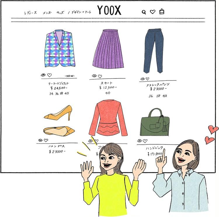 「YOOX」のここがすごい①【シーズン問わず驚きのYOOXプライス】