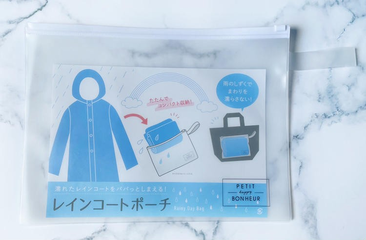 レインコートポーチのパッケージ