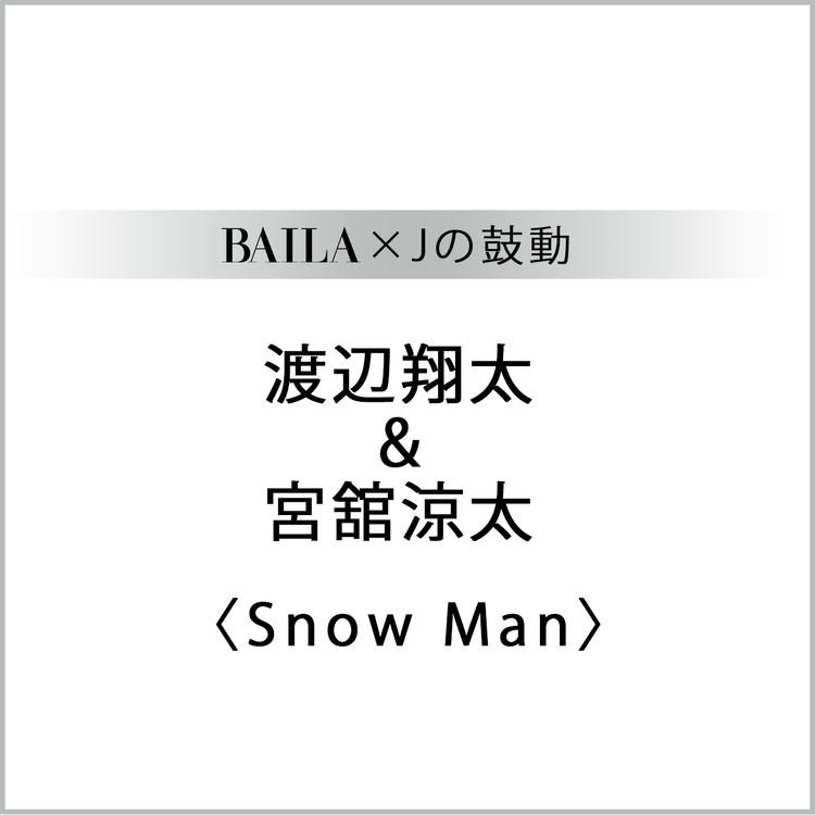 渡辺翔太&宮舘涼太