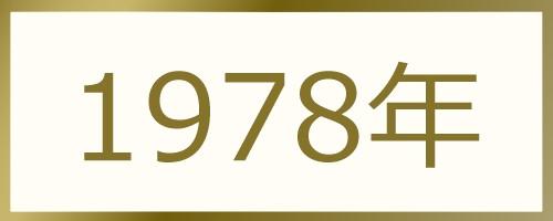 【ゲッターズ飯田の五星三心占い】2021年のピンチはどう乗り越える!?まずは自分のタイプをチェック! _5_3