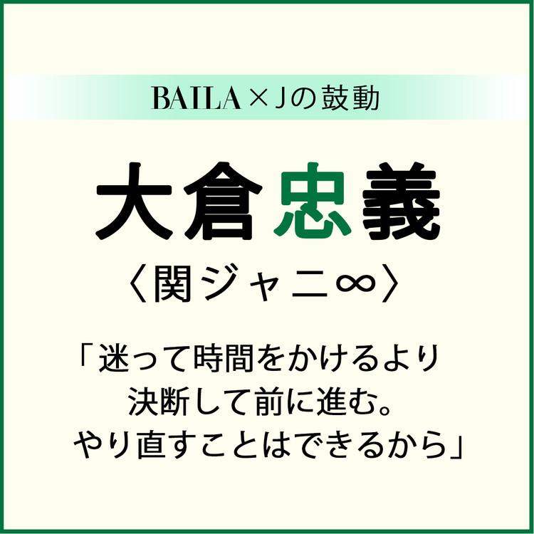 BAILA×Jの鼓動  大倉忠義(関ジャニ∞)