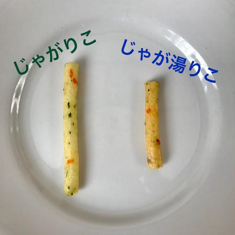 お湯を注ぐだけで簡単おいしい【じゃが湯りこ VS じゃがりこ】ポテトサラダ食べ比べ!_6