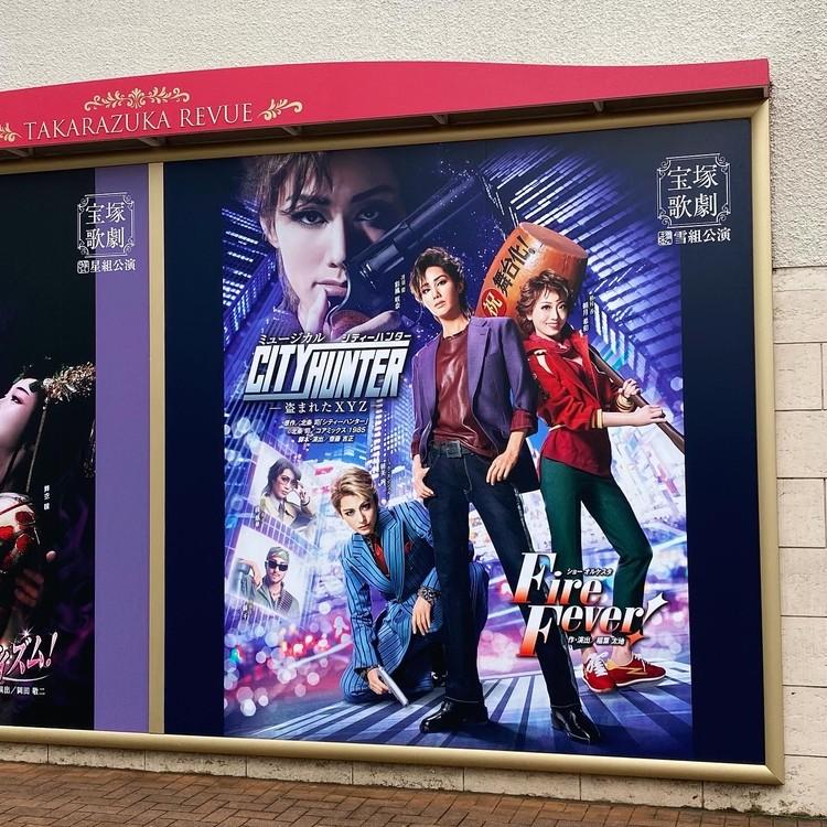 大好きな宝塚歌劇。雪組公演へ!_1