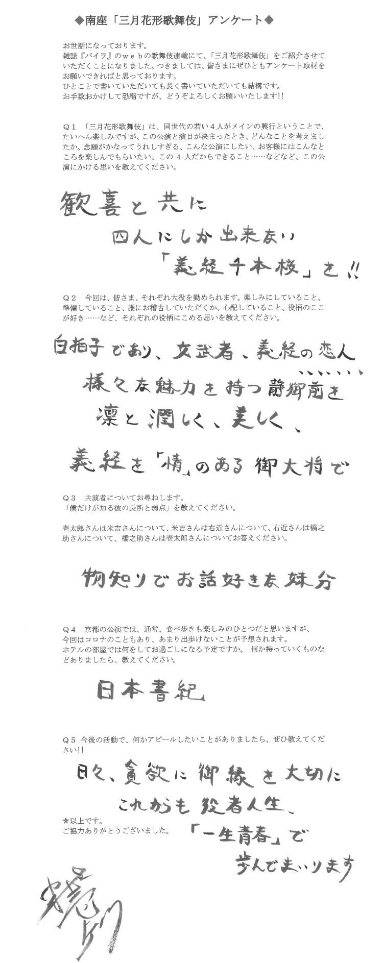 花形歌舞伎俳優の中村壱太郎のアンケート