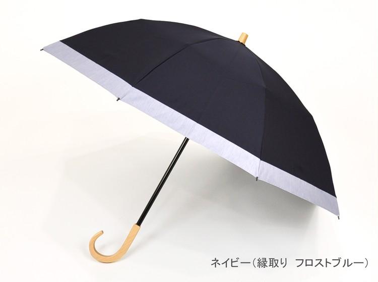 【サンバリア100】  の日傘 ネイビー