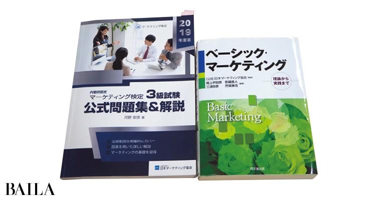 検定の推薦図書で基礎知識をインプット