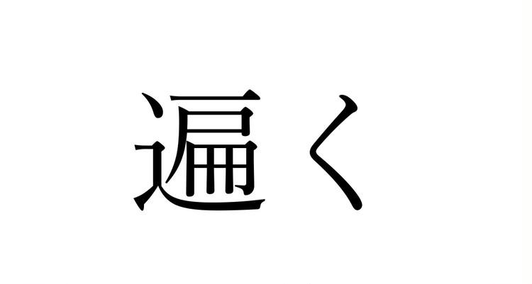 「遍く」:この漢字、自信を持って読めますか?