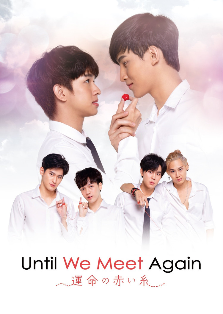 『Until We Meet Again ~運命の赤い糸~』メインビジュアル