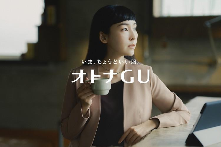 オトナGUの麻生久美子メインビジュアル