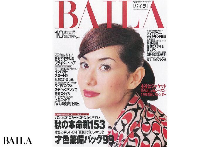 ブレンダ(2001年10月号カバー初登場)