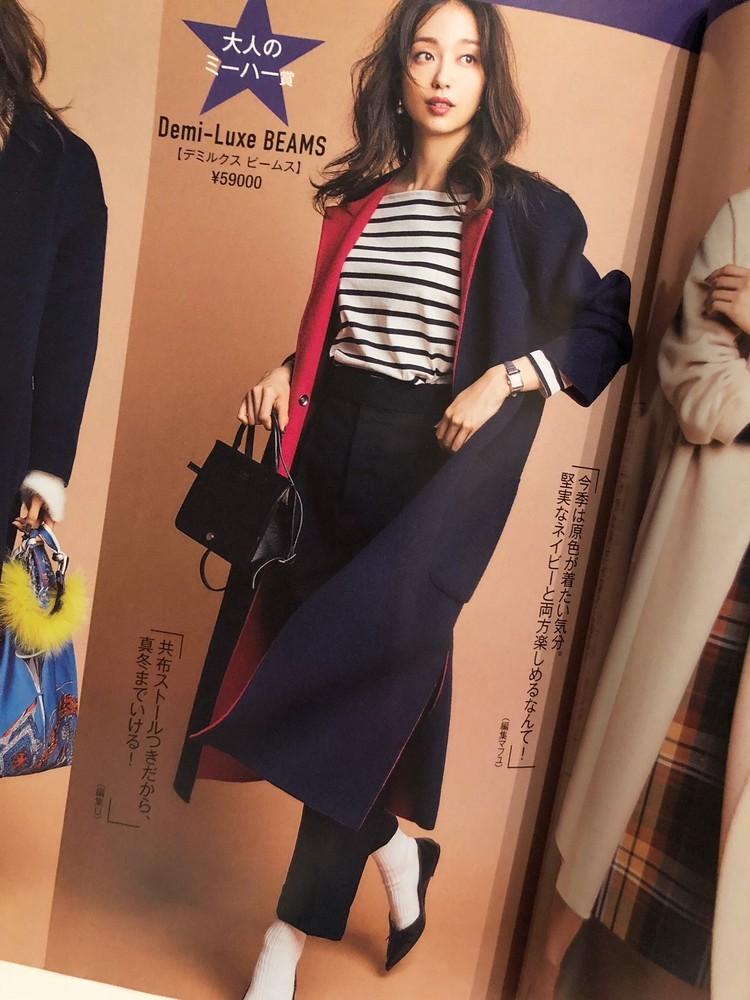 BAILA11月号 秋服は似合うカラーを知ってから!_3