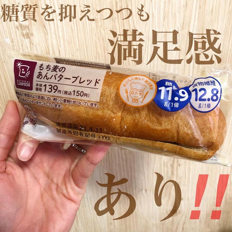 コンビニパン▶︎低糖質‼︎165kcalのあんバターブレッド_1
