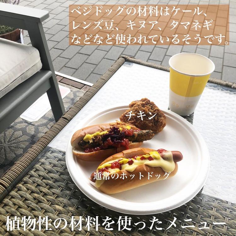 【IKEAグルメ】サスティナブルな「ベジドッグ」って?_2