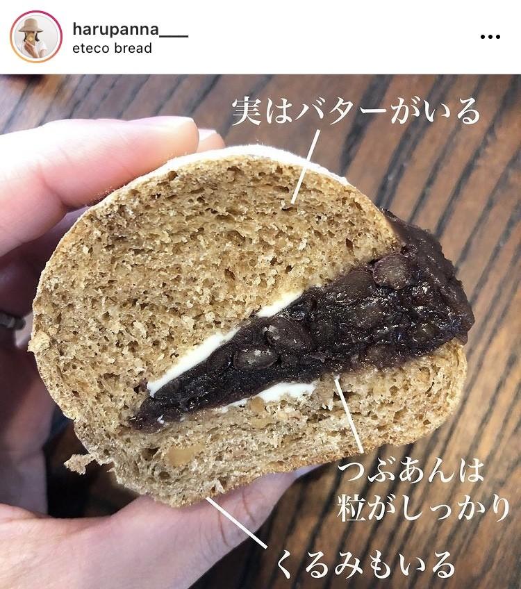 《はるパン活》最近食べたオススメ‼︎「あんバター」3選‼︎_5