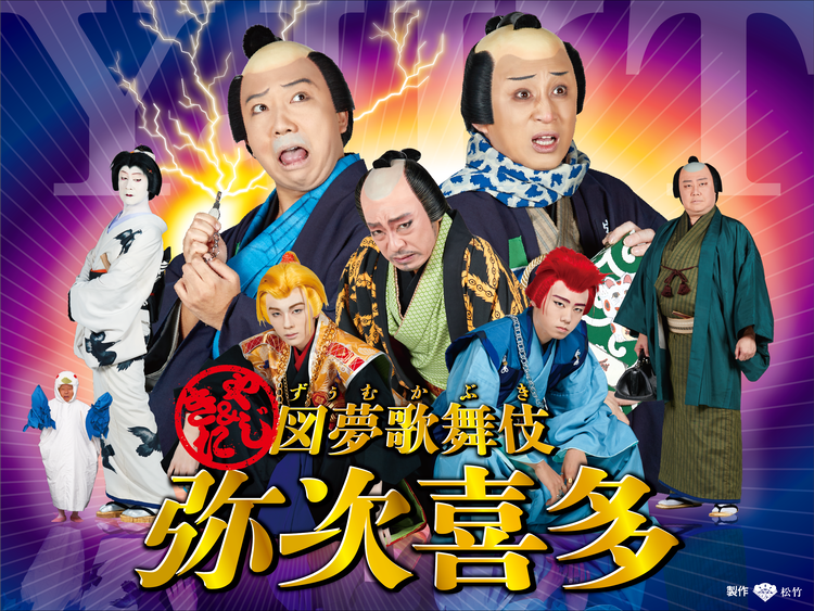 図夢歌舞伎 弥次喜多
