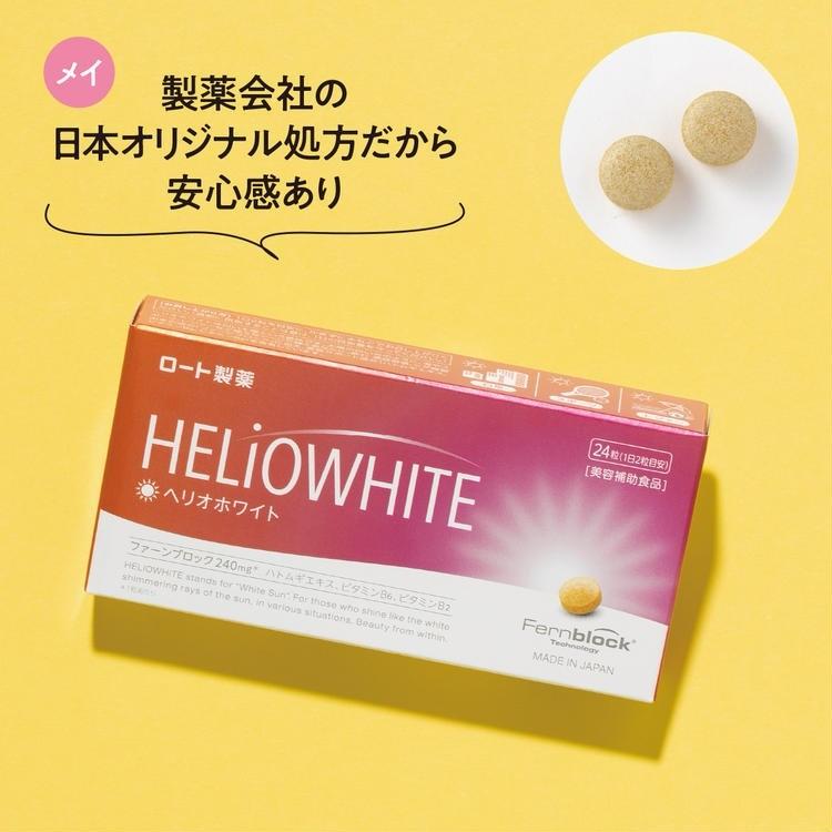 日焼け止め、シミに効くサプリ、ロート製薬の「ヘリオホワイト」。