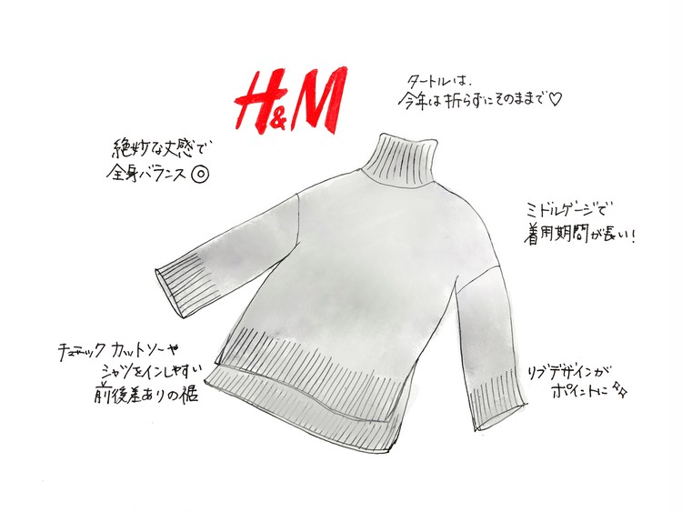 【H&M】タートルニットで着回しコーデ♡_1