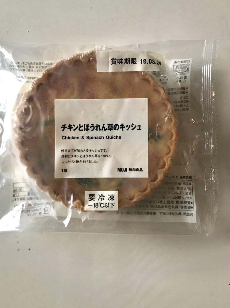 無印良品の冷凍食品(チキンとほうれん草のキッシュ)