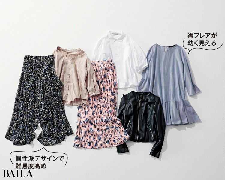 「フリルの裾スカートやピンクの花柄スカート、ボリューム袖のトップスなど、甘さトゥーマッチなものはサヨナラ!」