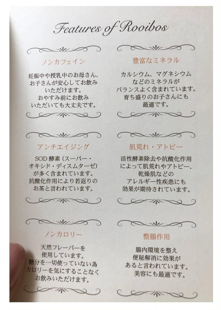 【ダイエット効果・冷え性改善・花粉症対策にも!】おすすめルイボスティー_1