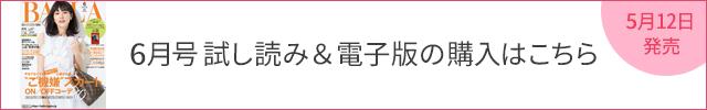 """【およばれ服】人気読者モデルの""""インスタ映え""""する華やぎテク4_3"""