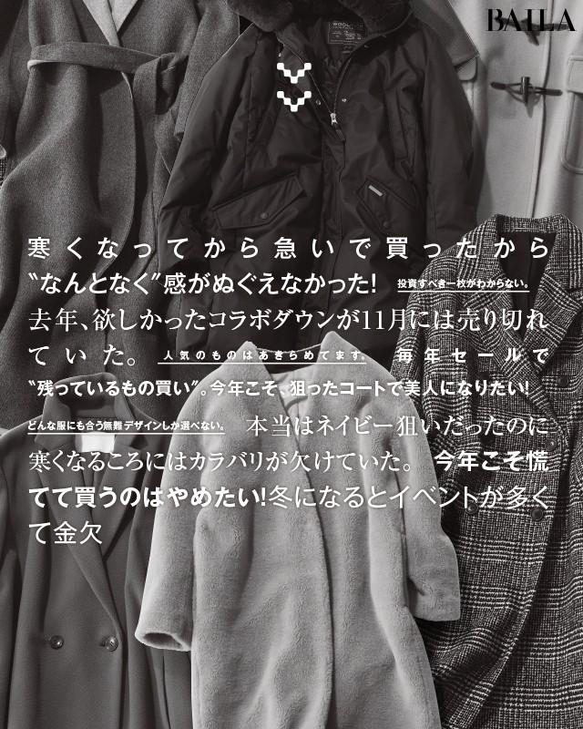 """冬の大物【コート&ダウン】こそ""""10月""""に早め購入検討しておくべき3大理由_1"""